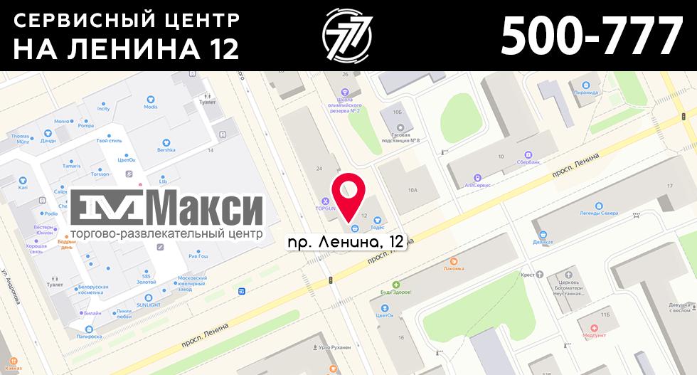 Распечатать карту проезда к сервисному центру. Распечатайте и 100% найдете нас на пр. Ленина, 12, г. Петрозаводск.